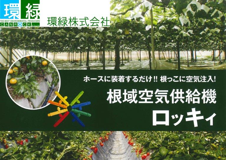 根域空気供給機『ロッキィ』環緑株式会社