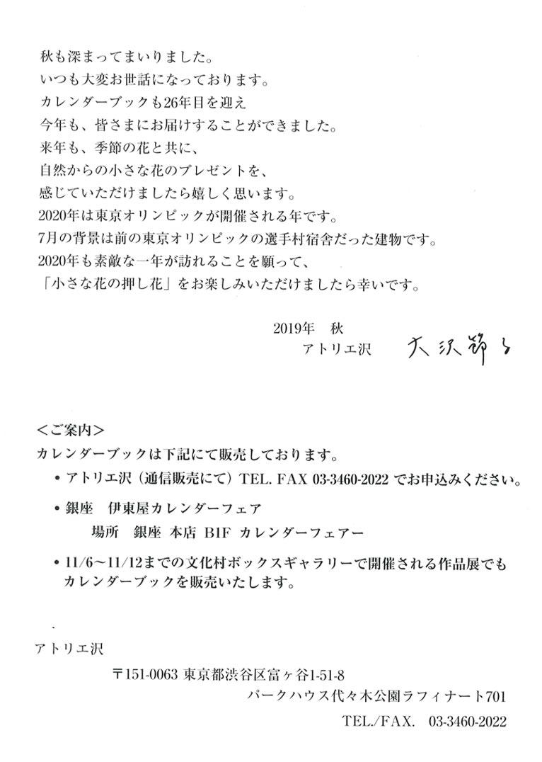 2019年11月11日~12月15日JGN会員プレゼント!2020押し花カレンダー 10名様大沢節子様ご提供