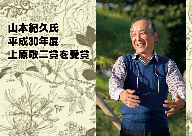 山本紀久氏 平成30年度 上原敬二賞を授与されました
