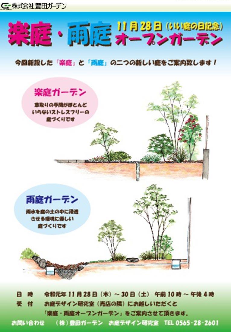 2019年11月28(いい庭の日記念)~30 日『楽庭・雨庭オープンガーデン』 株式会社豊田ガーデン