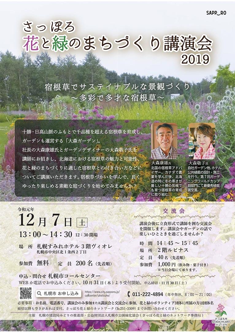 2019年12月7日さっぽろ花と緑のまちづくり講演会2019講師:JGNメンバー大森ガーデン 大森康雄氏・敬子氏