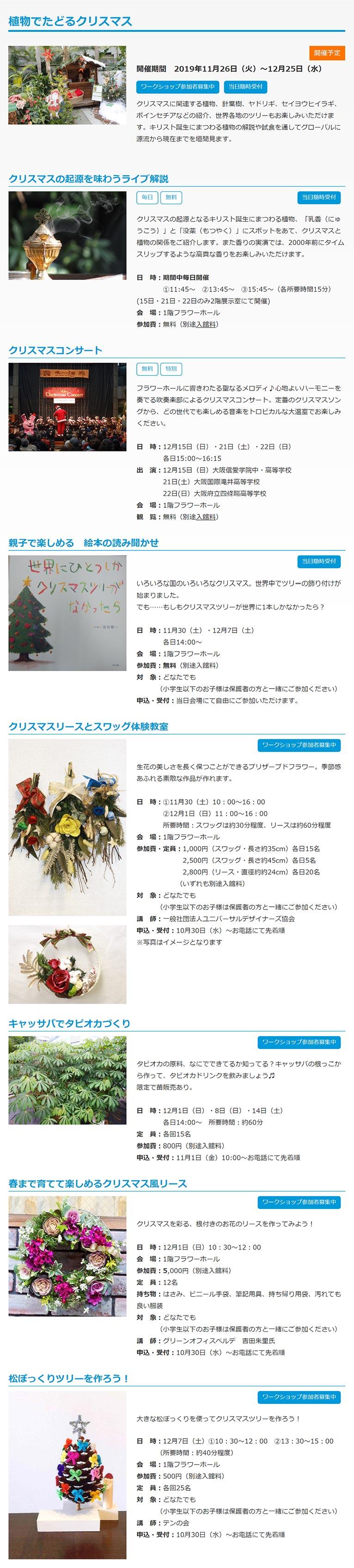 2019年11月26日~12月25日植物でたどるクリスマス咲くやこの花館