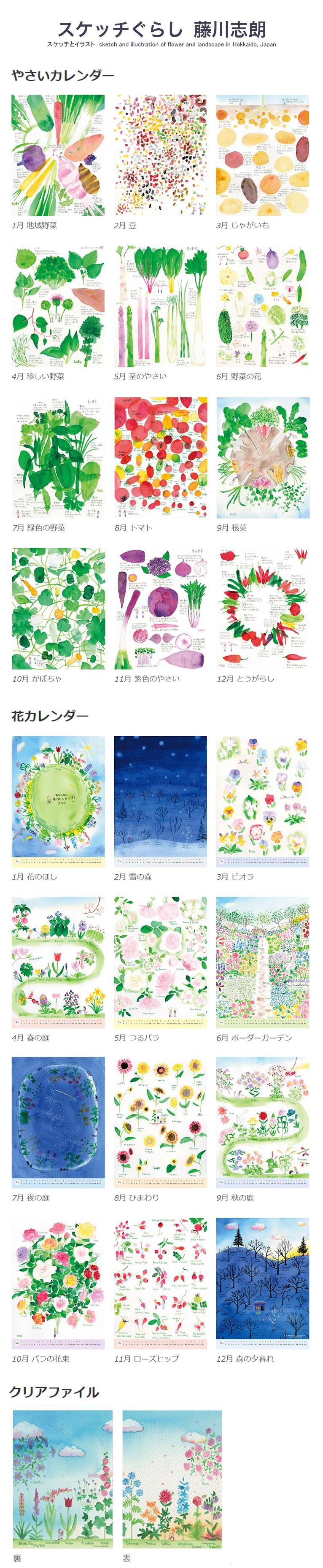 2020年版カレンダー&クリアファイル スケッチとイラスト 藤川志朗