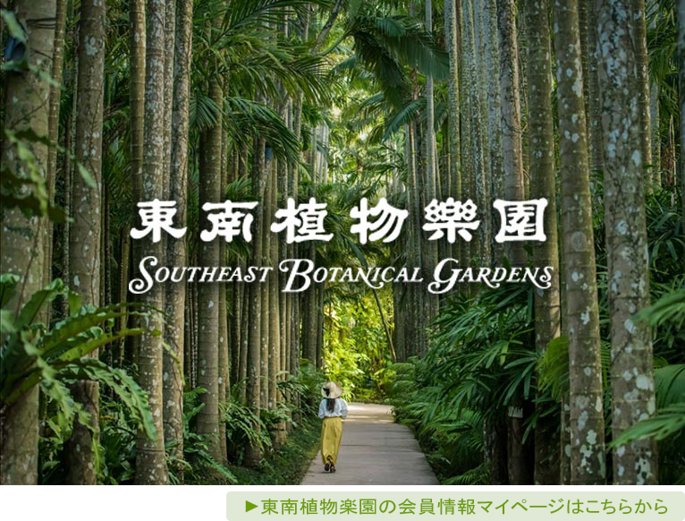 【JGN法人会員】 東南植物楽園の会員情報マイページはこちらから