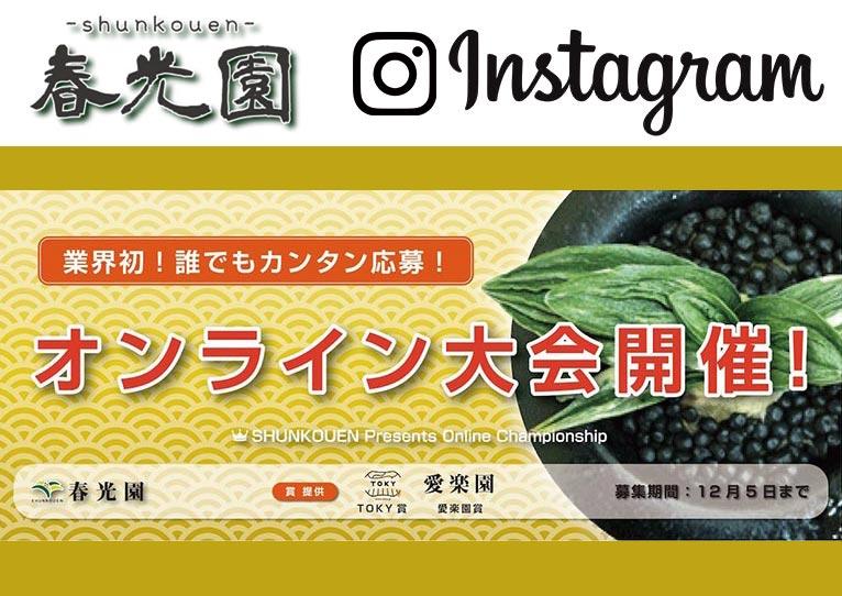 2019年12月5日締切春光園主催『オンライン大会』万年青をInstagramにUP!