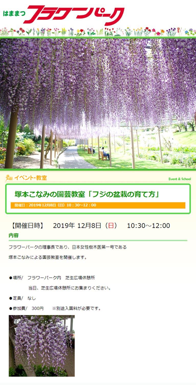 2019年12月8日塚本こなみの園芸教室「フジの盆栽の育て方」はままつフラワーパーク