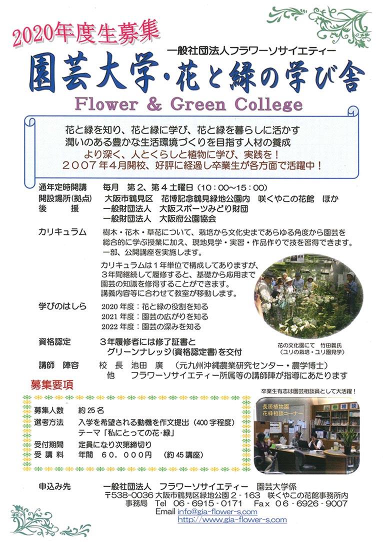 2020年4月11日~2021年3月27日 園芸大学・花と緑の学び舎フラワーソサイエティー