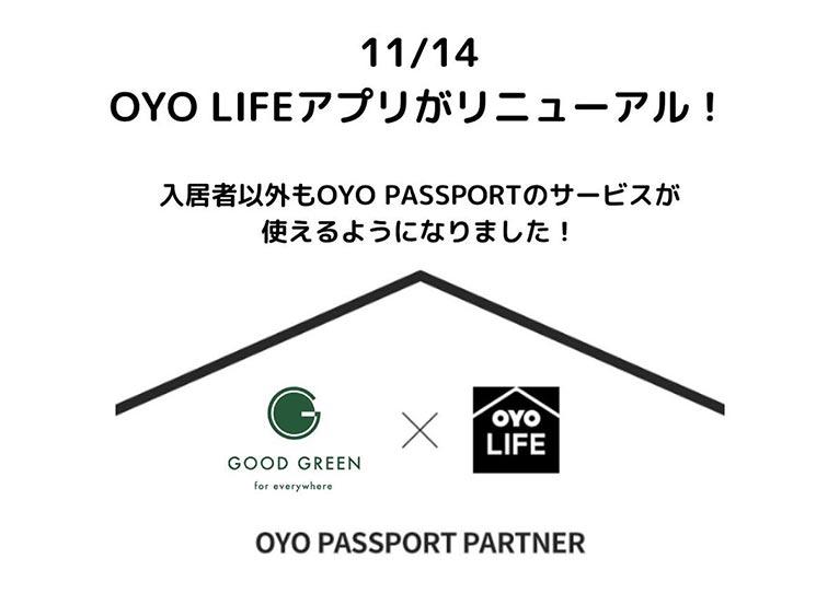 2019年11月14日OYO LIFEアプリがリニューアル!入居者以外も利用可能に!GOODGREENの観葉植物レンタルをお試しいただけます!!