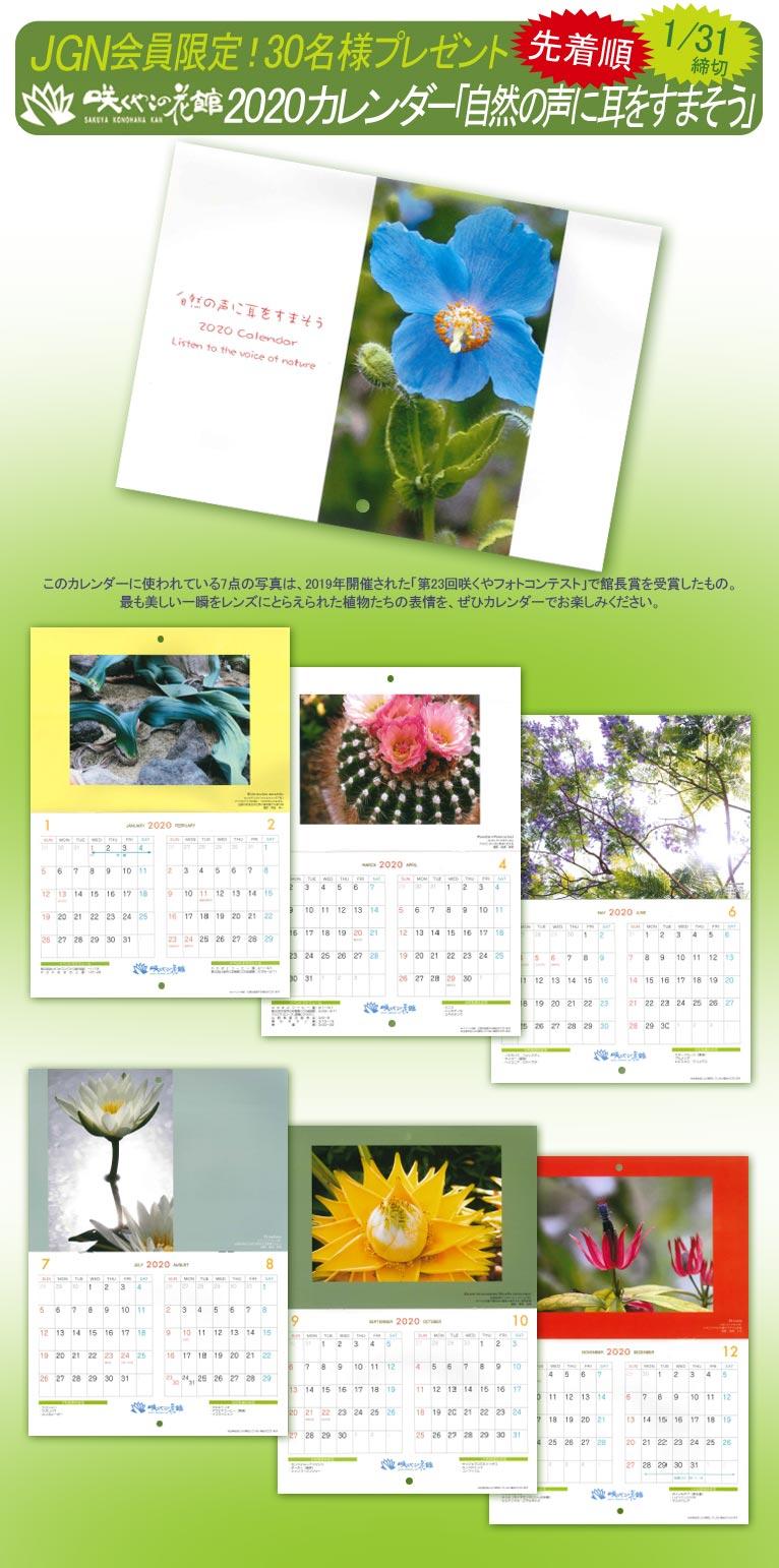 2020年1月31日締切先着順!JGN会員プレゼント!2020カレンダー「自然の声に耳をすまそう」30名様咲くやこの花館様ご提供
