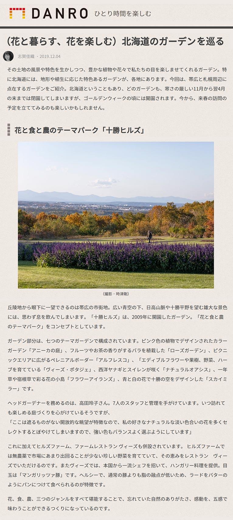 2019年12月4日DANRO『(花と暮らす、花を楽しむ)北海道のガーデンを巡る』で「十勝ヒルズ」「銀河庭園」が紹介されました!