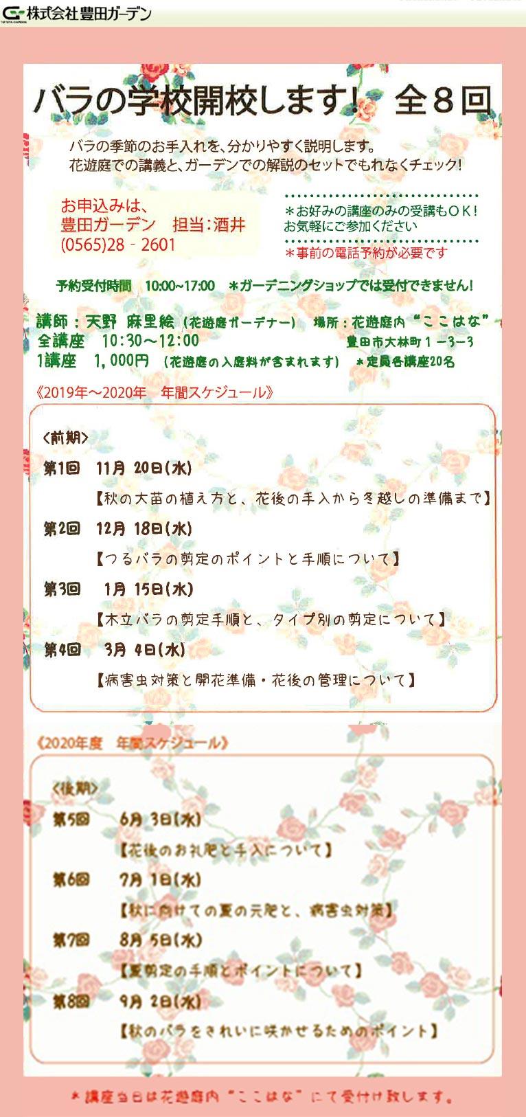 2019年11月20日~2020年9月2日バラの学校開校します!豊田ガーデン