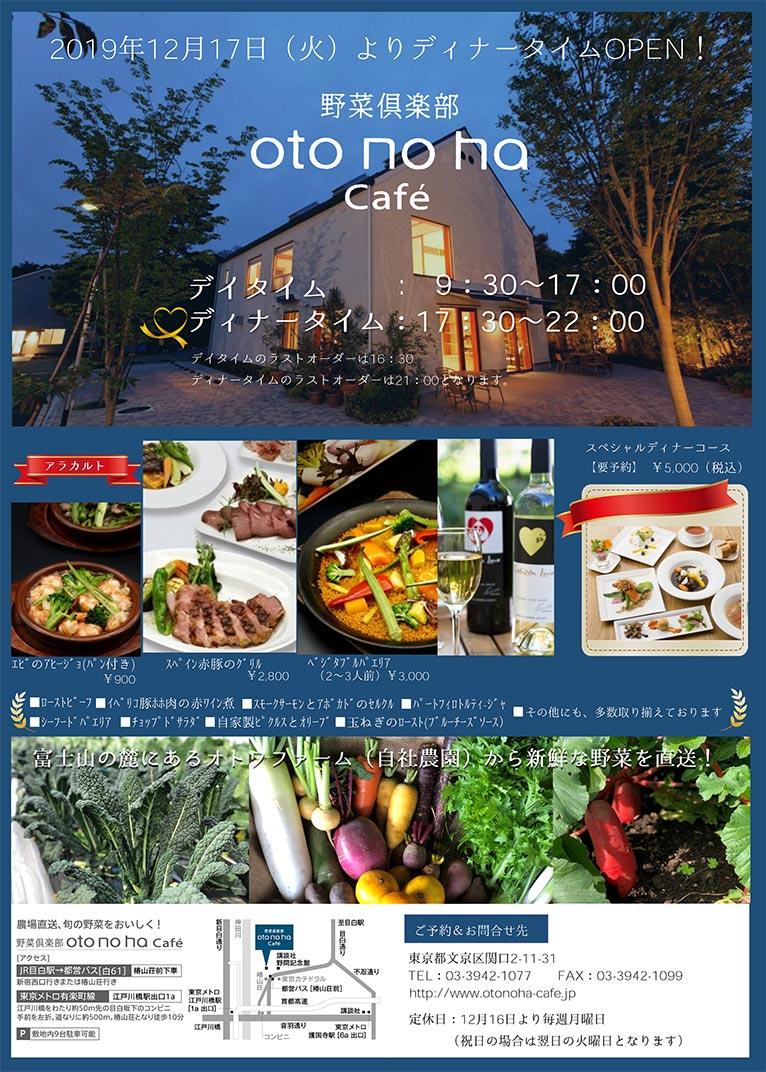 2019年12月17日~ディナータイムOPEN!野菜倶楽部 oto no ha Café(オトノハカフェ)