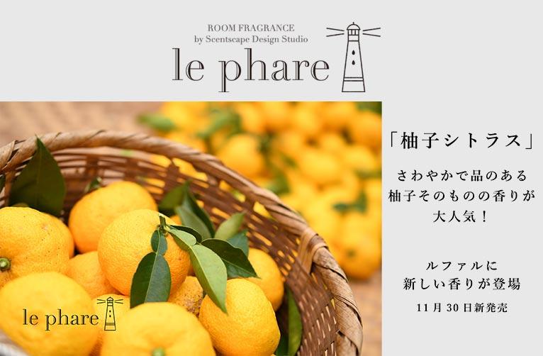 ルームフレグランス『le phare(ルファル)』に新しい香り「柚子シトラス」が登場!