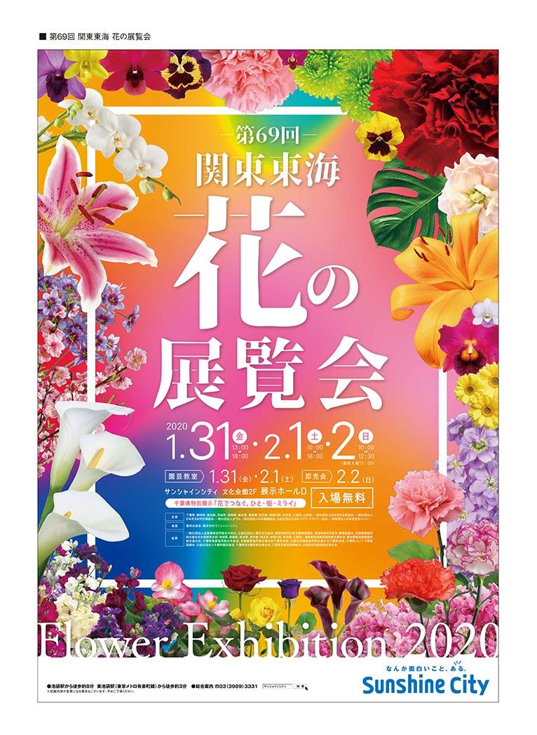 2020年1月31日~2月2日 第69回 関東東海花の展覧会 サンシャインシティ