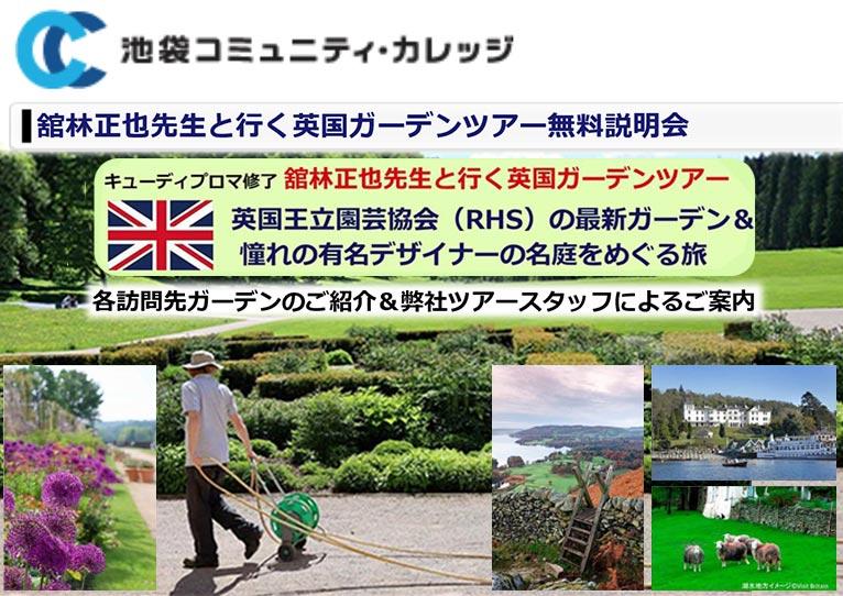 2020年3月1日 舘林正也先生と行く英国ガーデンツアー無料説明会 池袋コミュニティ・カレッジ
