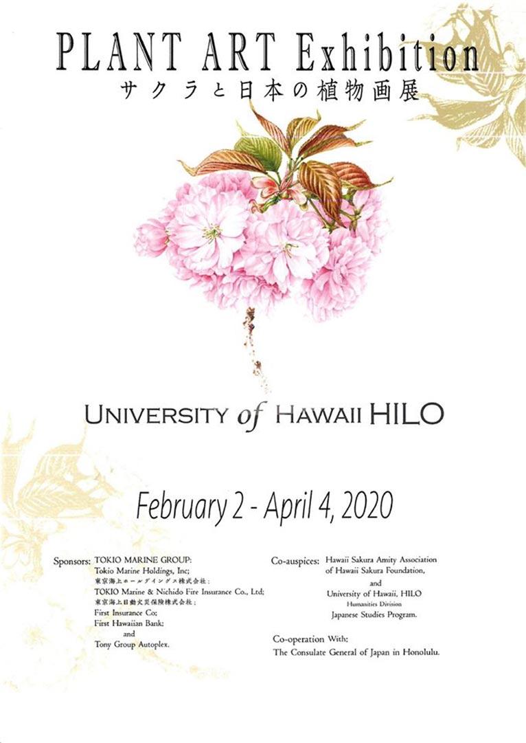 2020年2月2日~4月4日 桜と日本の植物画展 PLANT ART Exhibiton ハワイ大学ヒロ校