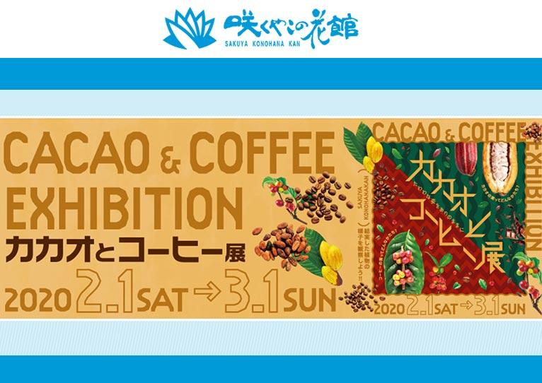 2020年2月1日~3月1日 カカオとコーヒー展 咲くやこの花館