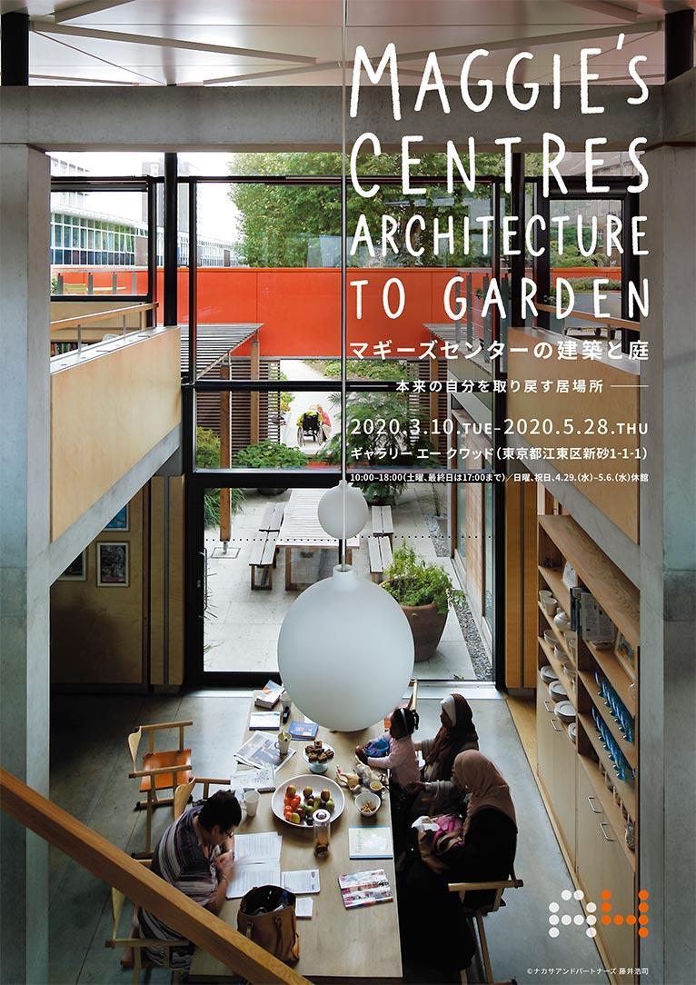 2020年3月10日~5月28日マギーズセンターの建築と庭 ―本来の自分を取り戻す居場所―
