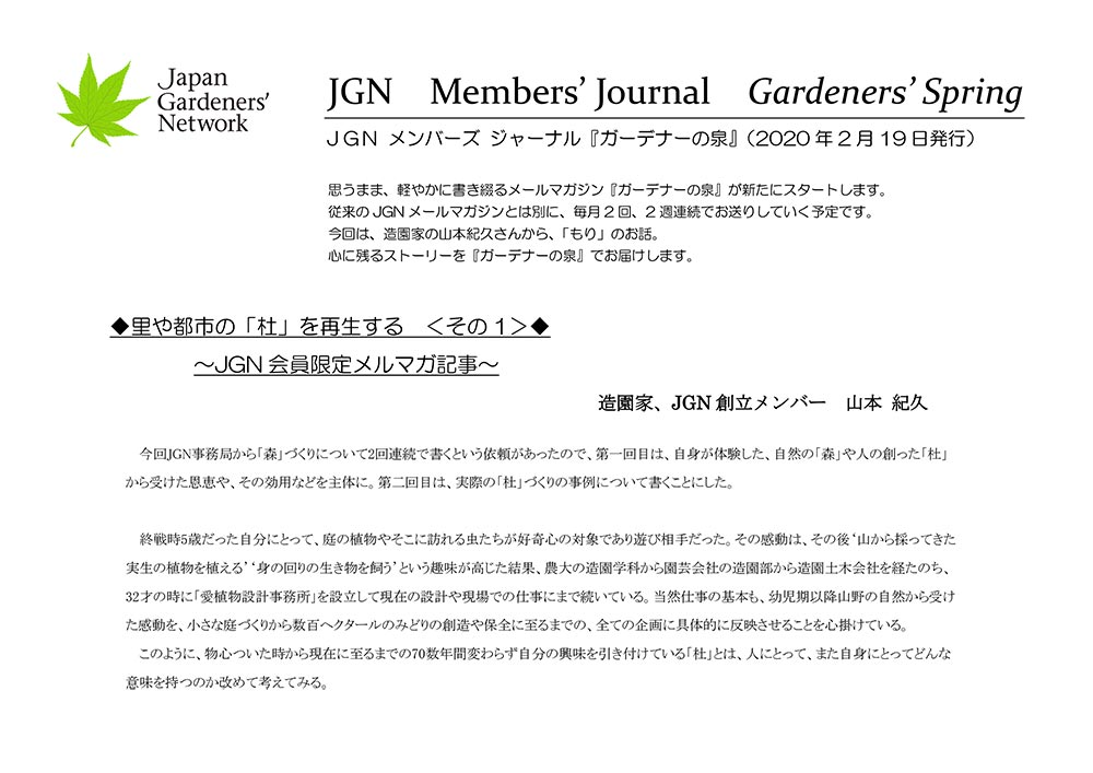 JGNメンバーズジャーナル【ガーデナーの泉】2020年2月19日配信 里や都市の「杜」を再生する<その1>造園家、JGN創立メンバー 山本紀久氏