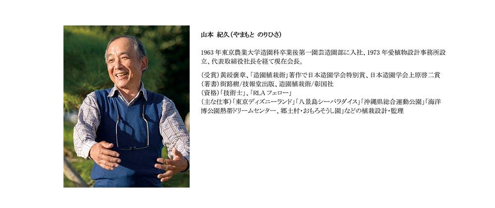 JGNメンバーズジャーナル【ガーデナーの泉】2020年2月26日配信 里や都市の「杜」を再生する<その2>造園家、JGN創立メンバー 山本紀久氏
