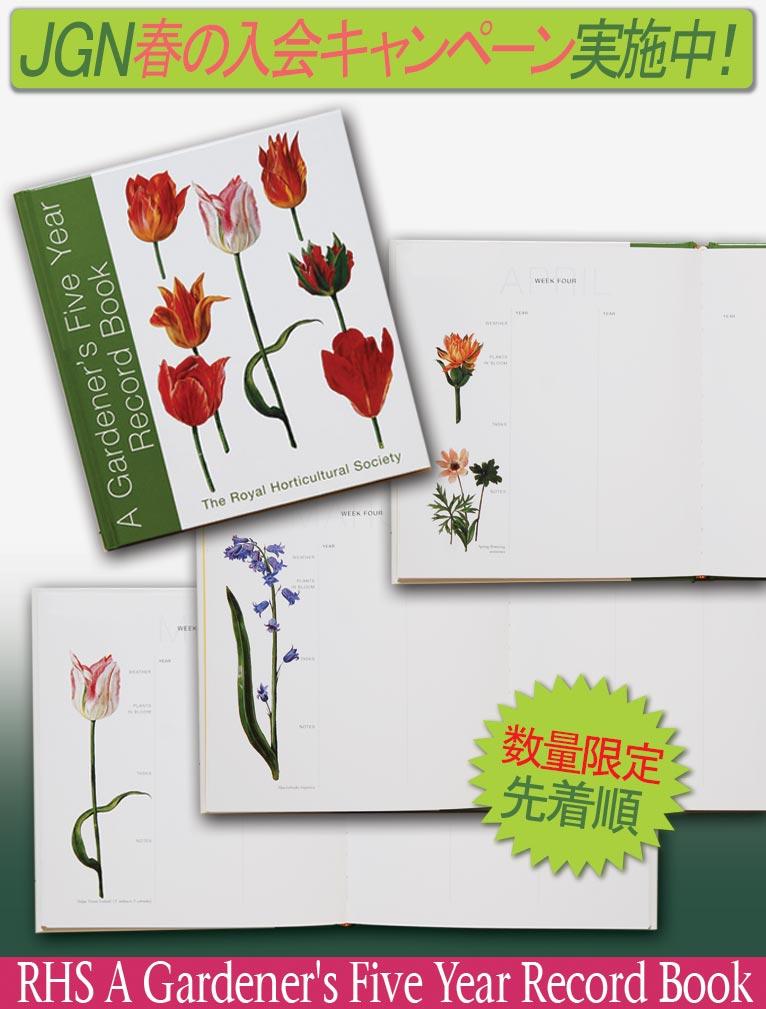 2020年3月1日~ 春のJGN入会プレゼントキャンペーン RHS A Gardener's Five Year Record Book 2000