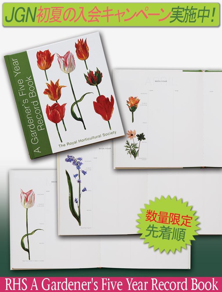 2020年5月21日~ 初夏のJGN入会プレゼントキャンペーン RHS A Gardener's Five Year Record Book 2000