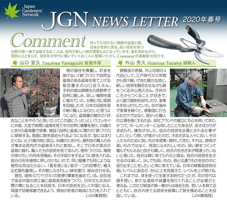 JGN NEWS LETTER 2020年春号 Vol.13(その1)Comment(コメント) JGN創立メンバー 盆栽作家 山口 安久氏 JGN創立メンバー 鋏職人 外山 秀久氏
