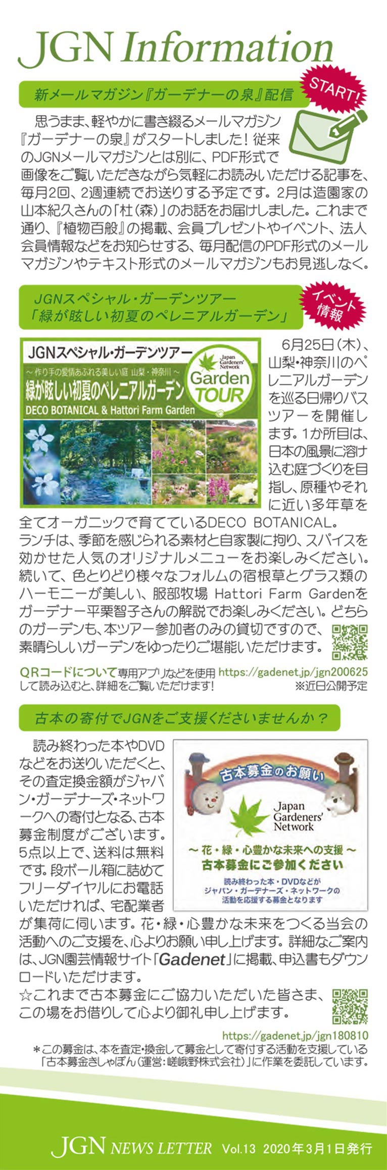 JGN NEWS LETTER 2020年春号 Vol.13(その4)JGNインフォメーション