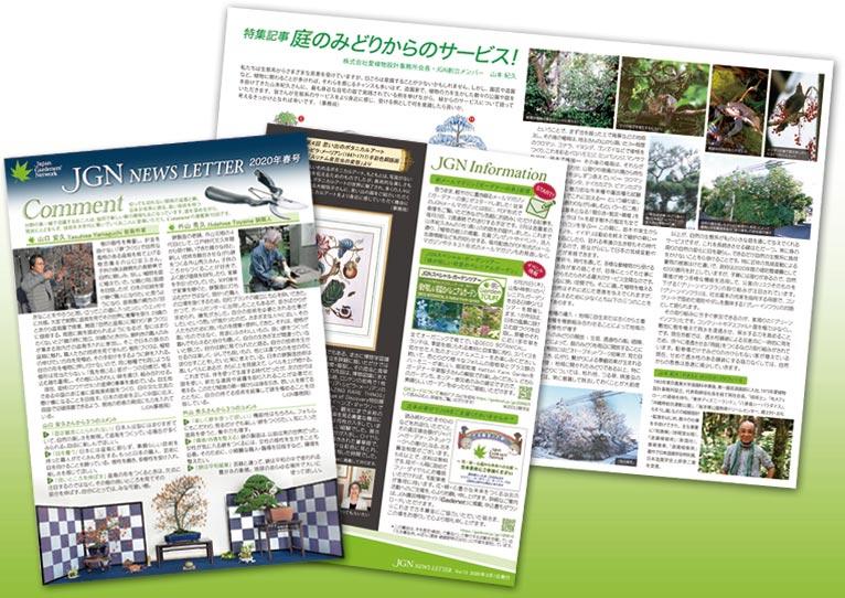 JGN NEWS LETTER 2020年春号 Vol.13(その5) ダウンロード
