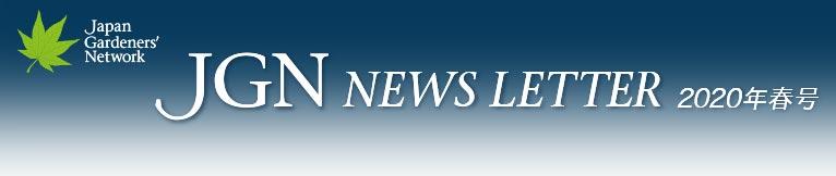 JGN NEWS LETTER 2020年春号 Vol.13