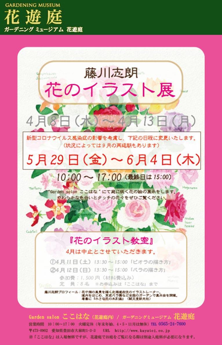 2020年4月8~13日 藤川志朗 花のイラスト展 ガーデニングミュージアム花遊庭