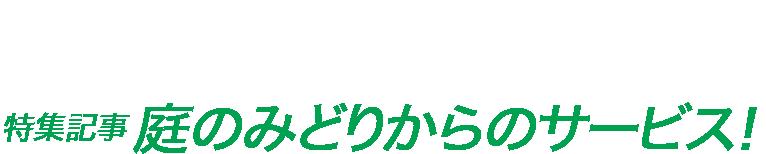 JGN NEWS LETTER  2020年春号 Vol.13(その2)特集記事 庭のみどりからのサービス! 株式会社愛植物設計事務所会長・JGN創立メンバー 山本 紀久氏