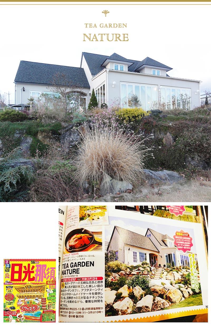 ティーガーデンナチュールが、2020年3月5発売のるるぶ日光 那須 鬼怒川 塩原'21で紹介されました!