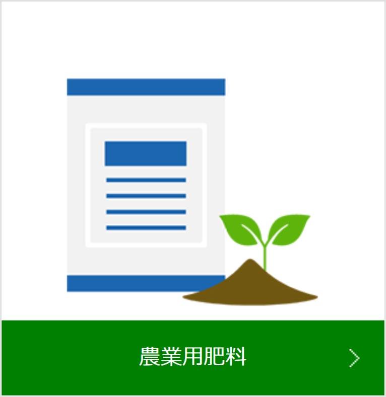 朝日アグリア株式会社 紹介ページ 農業用肥料