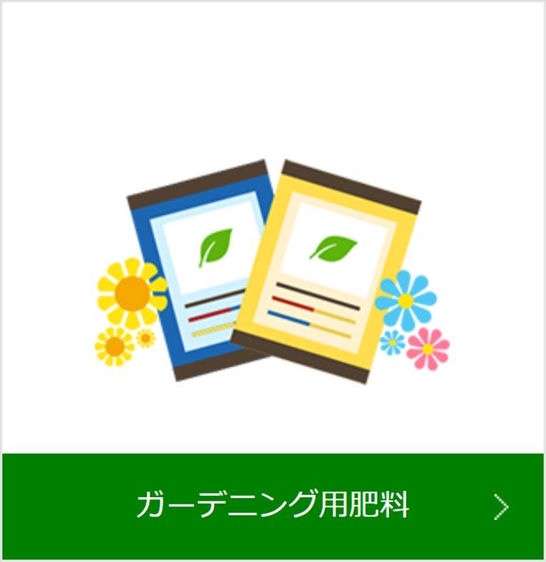 朝日アグリア株式会社 紹介ページ ガーデニング用肥料