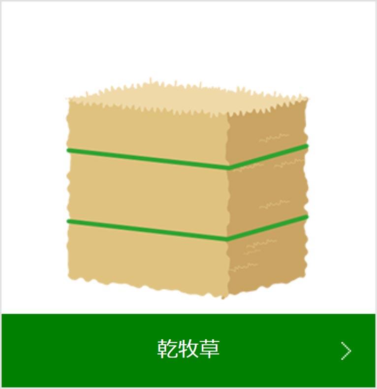 朝日アグリア株式会社 紹介ページ 乾牧草