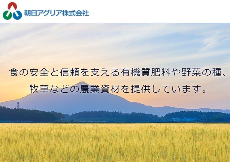朝日アグリア株式会社 紹介ページ
