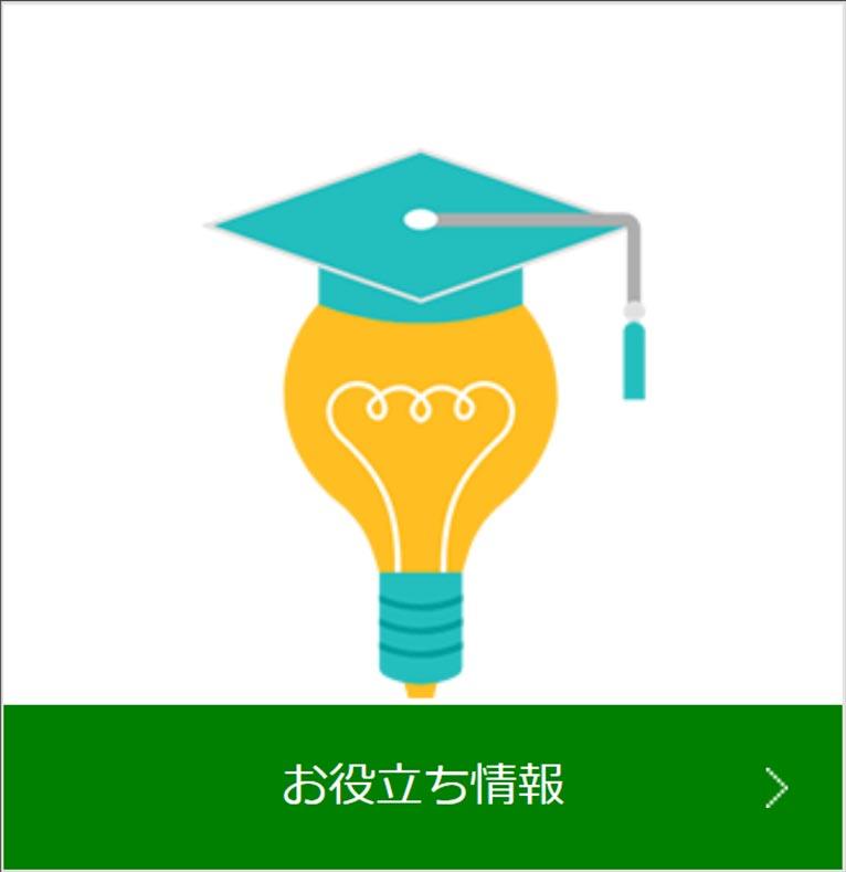 朝日アグリア株式会社 紹介ページ お役立ち情報