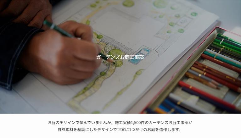 グリーンギャラリーガーデンズ紹介ページ