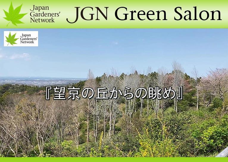 【JGN グリーンサロン】JGN法人メンバー内山緑地建設株式会社君津営業所さん 望京の丘からの眺め