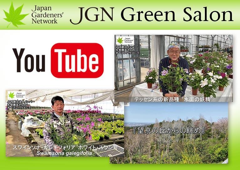 植物や庭の魅力を動画でお伝えする『JGNグリーンサロン』