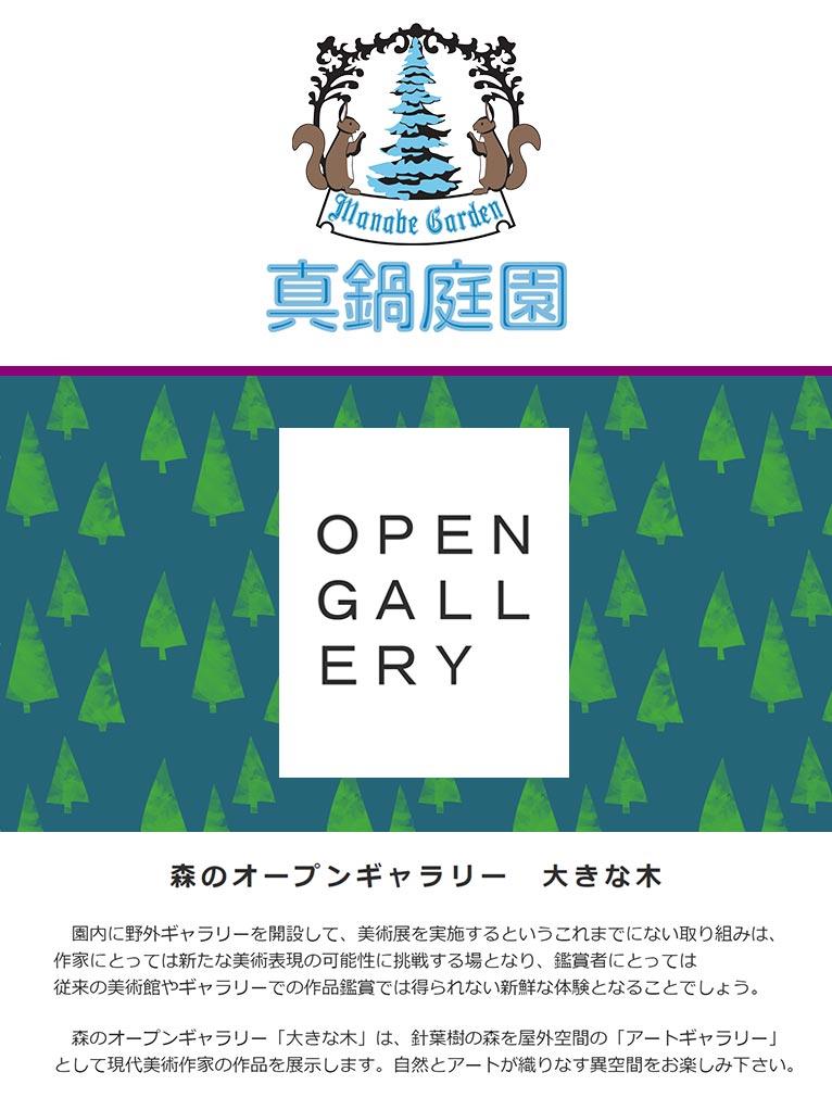 真鍋庭園『森のオープンギャラリー 大きな木』紹介ページ