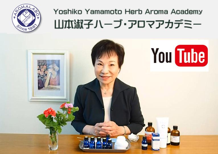 YouTube動画 山本淑子ハーブ・アロマアカデミー アロマラボ株式会社