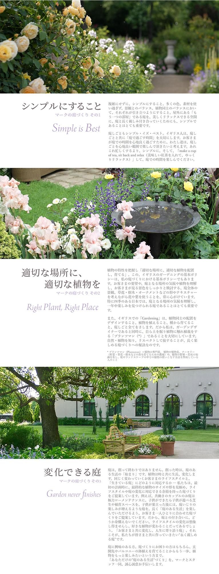 マークス ガーデン アート 英国人ガーデンデザイナー、マーク・チャップマン 紹介ページ
