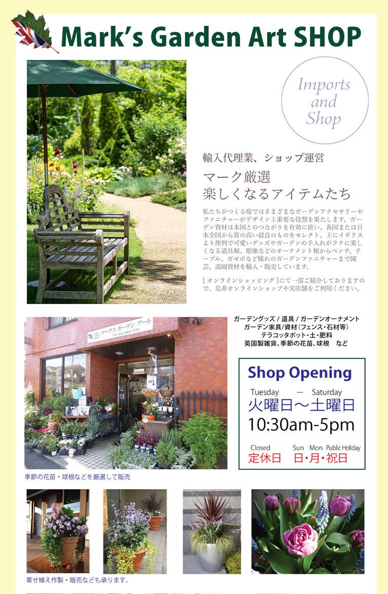マークスガーデンアートは英国人ガーデンデザイナーのマーク・チャップマンが厳選した園芸に関する商品を取扱うお店です