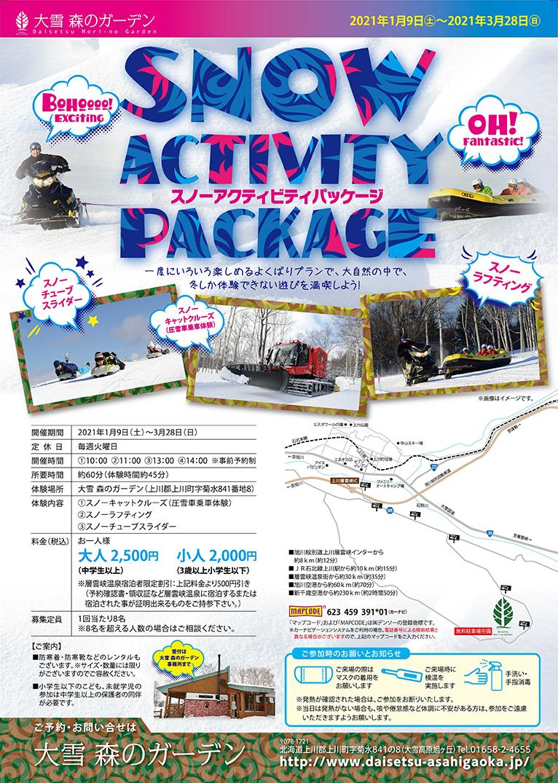 2021年1月9日(土)~3月28日(日)冬季アクティビティ開催中!大雪森のガーデン