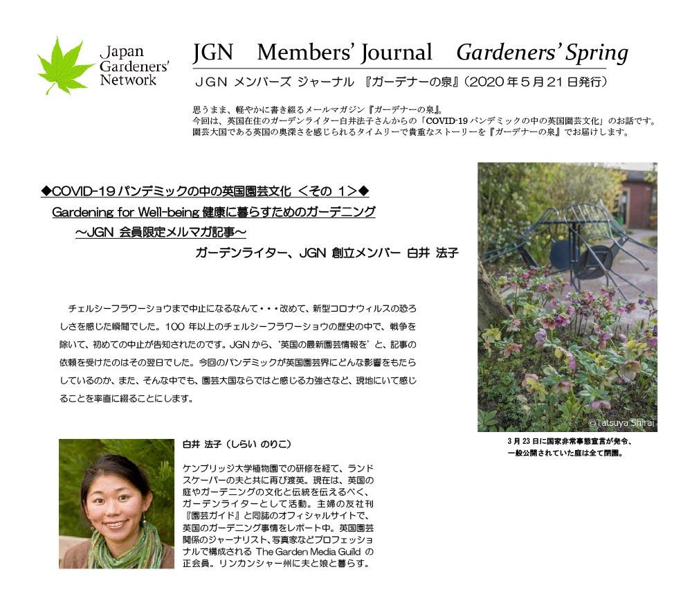 JGNメンバーズジャーナル【ガーデナーの泉】2020年5月21日配信 COVID-19パンデミックの中の英国園芸文化<その1> Gardening for Well-being 健康に暮らすためのガーデニング ガーデンライター、JGN創立メンバー 白井法子氏