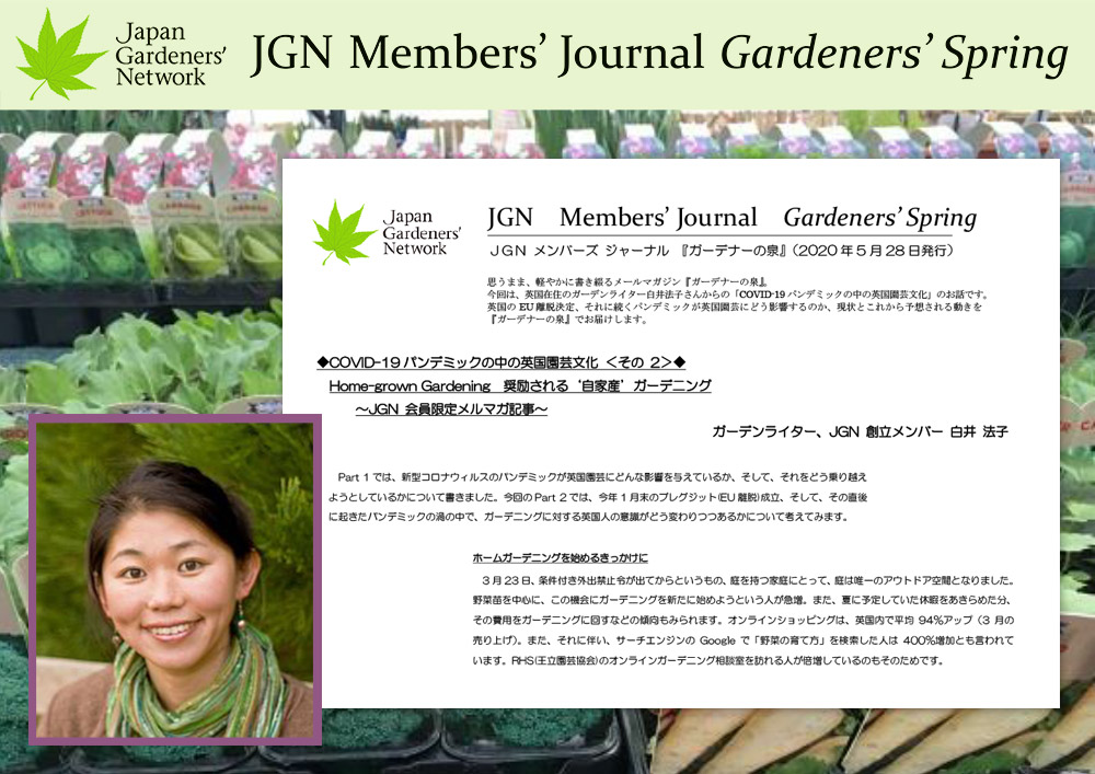 JGNメンバーズジャーナル【ガーデナーの泉】2020年5月28日配信COVID-19パンデミックの中の英国園芸文化<その2>Gardening for Well-being 健康に暮らすためのガーデニング ガーデンライター、JGN創立メンバー 白井法子氏