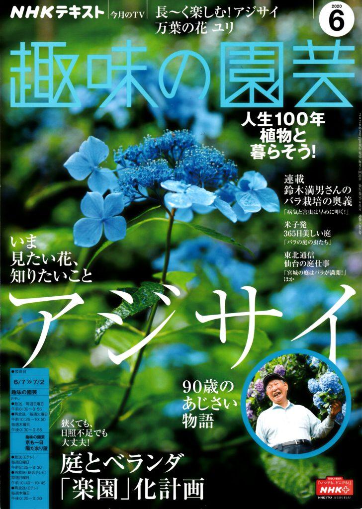 趣味の園芸2020年6月7日8:30~『さあ夏!ワンポイントでお庭が変身』花遊庭 豊田ガーデン
