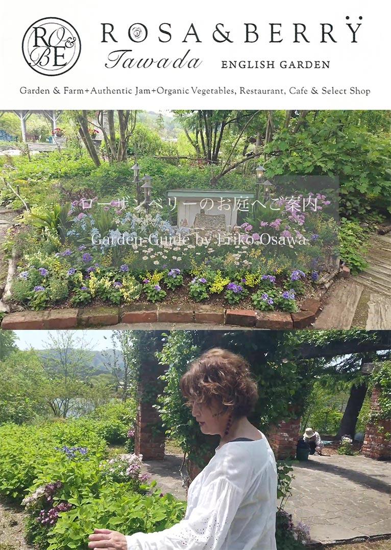 「オーナー恵理子のガーデンツアー」を動画でお届けいたします。 ROSE & BERRY Tawada ローザンベリー多和田